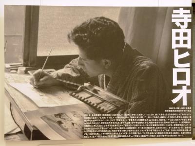 寺田ヒロオの画像 p1_22